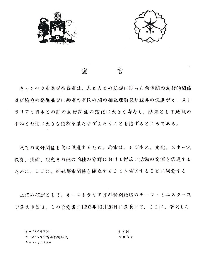Proclamation for Canberra - Nara Sister City Relations - Japanese version